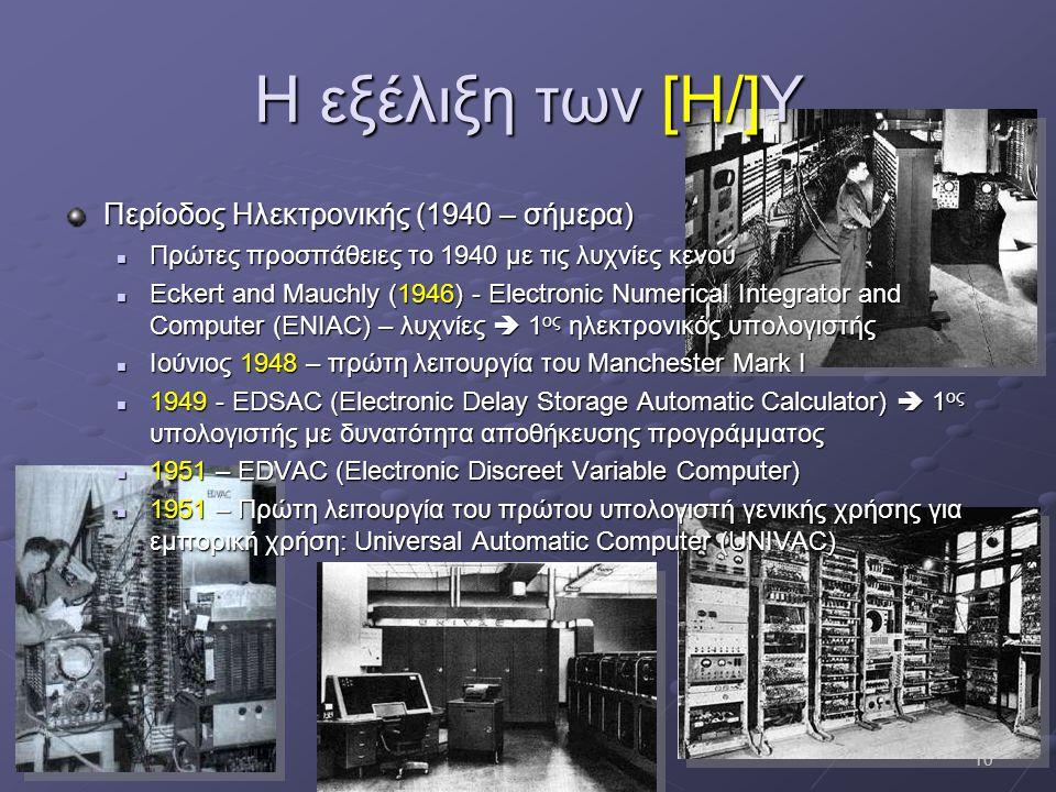 Η εξέλιξη των [Η/]Υ Περίοδος Ηλεκτρονικής (1940 – σήμερα)